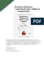 document-e5882da6af01f4b39611c2ddab501c2ebca9df9d.pdf