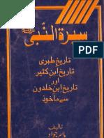SeeratuNabi PBUH Urdu