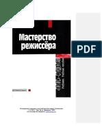 zvereva_na_masterstvo_rezhissera