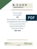 1639-Presseberichte aus der Schweiz über Griechenland und Zypern 1967-1974