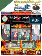 almountakhab-2020-05-28--3464.pdf