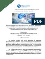 Polozhenie_nov