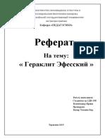 Ф.docx