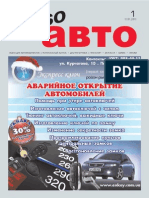 Aviso-auto (DN) - 01 /145/