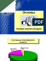 teorijavozd-конвертирован.pdf