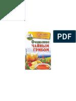 Очищение чайным грибом.pdf