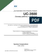UC-3500_BO_1805_ru
