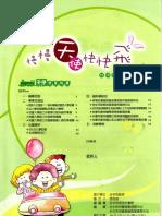 臺中市早療季刊(第13刊)96年03月31日