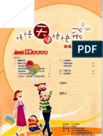 臺中市早療季刊(第16刊)96年12月31日