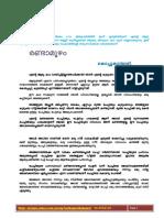 Best Malayalam Novels Pdf