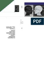 М - Тихомиров С.М. - Анализ практики принудительного лечения (1).doc
