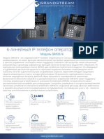 Datasheet_GRP2616_Russian
