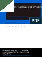 05_Построение_организационной_структуры