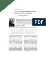 Христианская психология в системе психологического знания.pdf