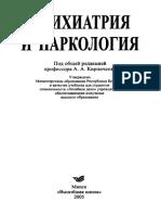 Kirpichenko_A_A__Psikhiatria_i_narkologia.pdf