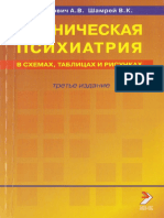 rustanovich_a_v_shamrey_v_k_klinicheskaya_psikhiatriya_v_skh