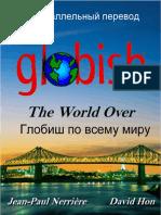 GWO-Russian.pdf