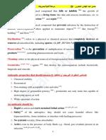 ادوية 5.pdf