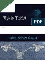 ArchSummit北京2015-《再造轮子之道》-袁泳