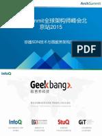 ArchSummit北京-《主流容器SDN技术与微服务架构实践》-徐兆魁