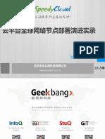 ArchSummit北京-《云平台全球网络节点部署演进史路》-暴永锋