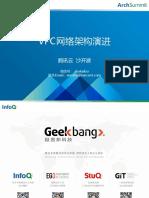 ArchSummit北京-《实践指南:VPC网络架构演进》-沙开波