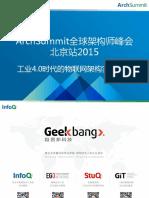 ArchSummit北京-《工业4.0时代的物联网架构实践之道》-李婷