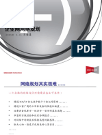 企业网网络规划-V3.0