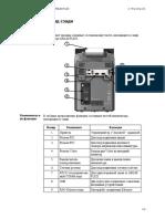 ABL8 user manual 1s
