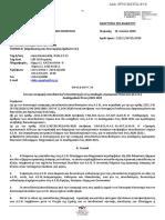 prokiriksiEisagogisAEN2020-2021