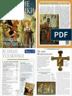131-ИТАЛЬЯНСКИЕ ПРИМИТИВИСТЫ.pdf