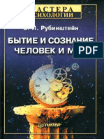 Рубинштейн С.Л. - Бытие и сознание. Человек и мир (Мастера психологии)-2003