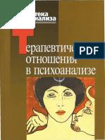 Терапевтические отношения в психоанализе.pdf