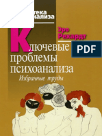 rekhardt_e_klyuchevye_problemy_psikhoanaliza_izbrannye_trudy