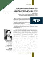kriterii-otsenivaniya-ustnoy-rechi-inostrann-h-uchashihsya-na-russkom-yaz-ke-pri-modulnoy-organizatsii-obucheniya-urovni-v2-s1