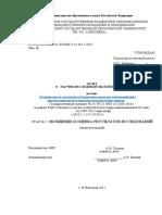 Министерство образования и науки Российской Федерации.docx