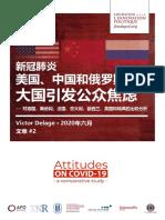 Etude Fondapol Grandes Puissances Inquietent Victor Delage Version Chinoise 2020-06-18