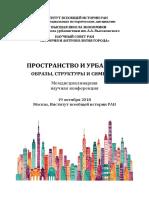 Программа.pdf