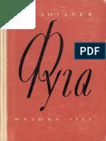 Золотарев В. А. - Фуга. Руководство по практическому изучению. - 1965. - 3-е изд.pdf