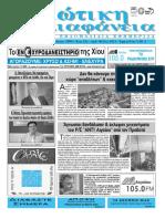 Εφημερίδα Χιώτικη Διαφάνεια Φ.1011