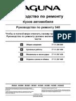 MR-340-LAGUNA-Intro.pdf