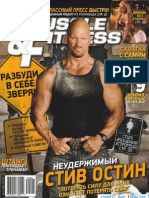 Muscle and Fitness №5 2010