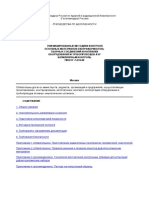ПНАЭ Г-7-018-89.pdf
