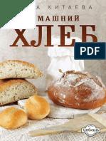 Китаева А. И. - Домашний хлеб - (Кулинария. Авторская кухня) - 2012
