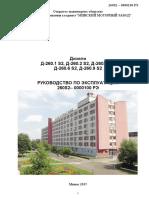 260S2 - 0000100 РЭ (2015г)