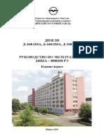 260S3A - 0000100 РЭ (2018г)
