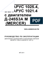 РЭ БЕЛАРУС 1025.4_1021.4 с Двигателем ММЗ «MERCER» (дополнение 2011г)