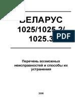 1025mod