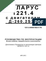 РЭ 1221.4 с двигателем ММЗ (дополнение, второе издание, 2012г)