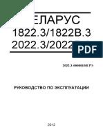 РЭ БЕЛАРУС 1822.3_1822В.3_2022.3_2022В.3 (2012г).pdf